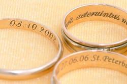 Гравированные обручальные кольца